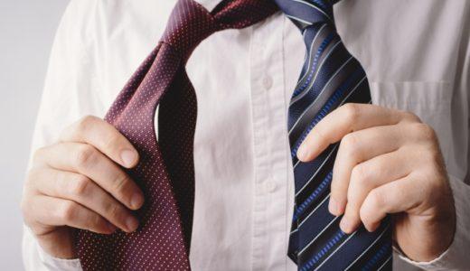 就活ネクタイの「色」選びは慎重に!実は自分のイメージを操作できる効果があった
